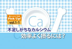 カルシウム 効率よく 摂取