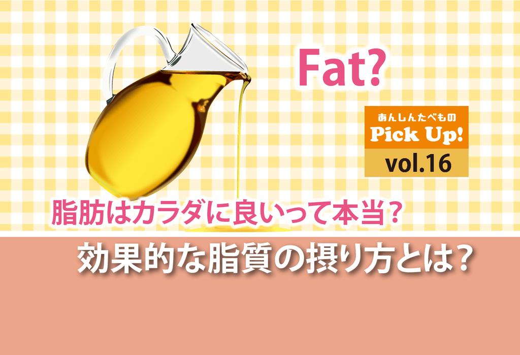 脂肪は体に良いって本当?脂質の摂り方
