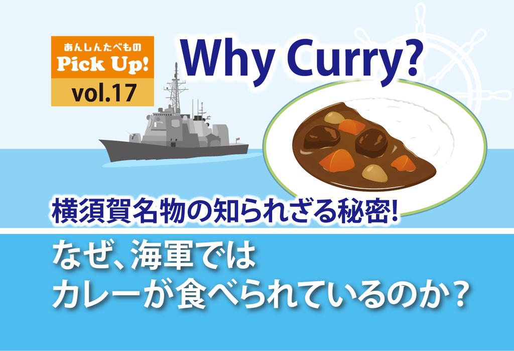 なぜ、海軍ではカレーが食べられているのか?