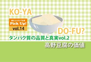 タンパク質の真実 ~高野豆腐の凄さ~